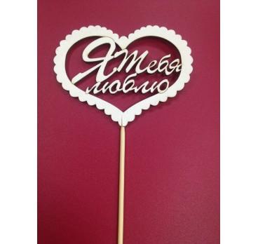 Таблички Я Тебя Люблю Сердце