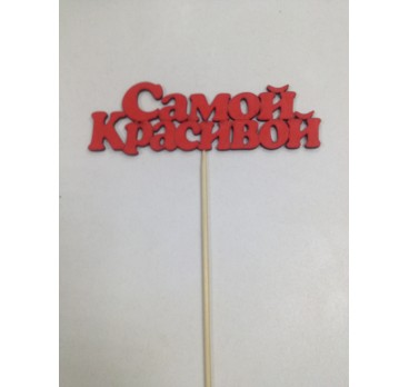 Таблички Самой Красивой Красная