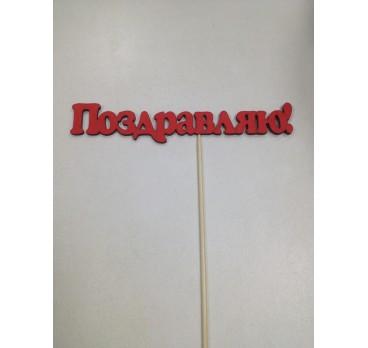 Таблички Поздравляю Красная