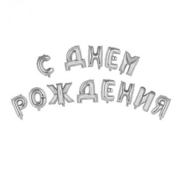 фольгированная надпись №3