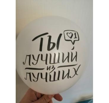 латексный шар №37
