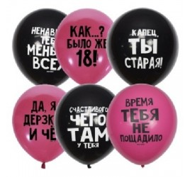 латексный шар №16