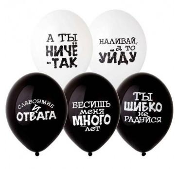 латексный шар №20