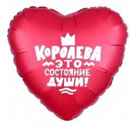 Фольгированное сердце №2