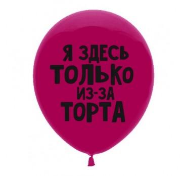 латексный шар №35