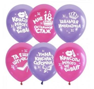 латексный шар №19
