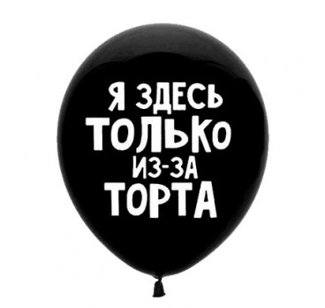 латексный шар №36