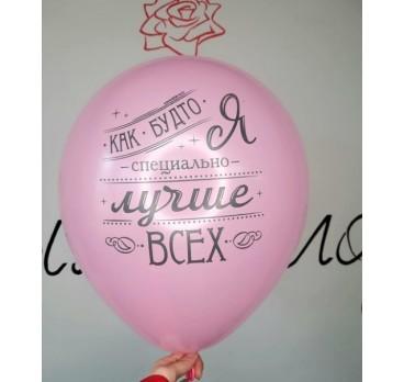 латексный шар №46